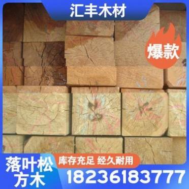 落叶松四面刨光4cm×10cm沙发条橡胶木材落叶松方木厂家价格直销 板材 实木木材厂家直销落叶松原木