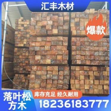 落叶松檩条4M—6M✘14cm—24cm夹板木材落叶松方木 板材 落叶松直销价格落叶松原木 进口木材直销价格落叶松