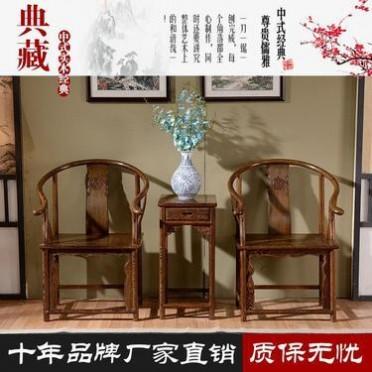 定做红木家具鸡翅木圈椅三件套中式仿古休闲椅子皇宫椅实木太师椅